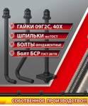 Анкера для Казахстана