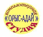 "Компьютерная Студия ""ОРЫС-АДАЙ"""