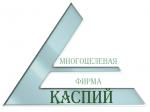 """Многоцелевая Фирма """"Каспий"""""""