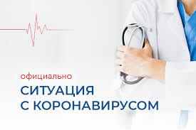 Сайт coronavirus2020.kz